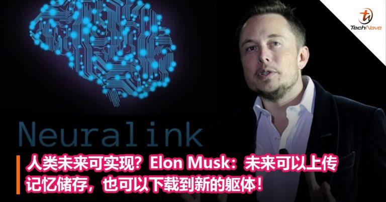 人类未来可实现?Elon Musk:未来可以上传记忆储存,也可以下载到新的躯体! – TechNave 中文版