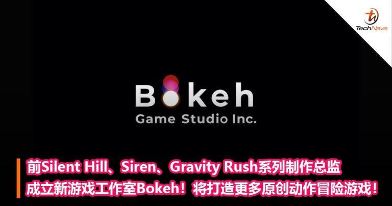 前Silent Hill、Siren、Gravity Rush系列制作总监成立新游戏工作室Bokeh!将打造更多原创动作冒险游戏!