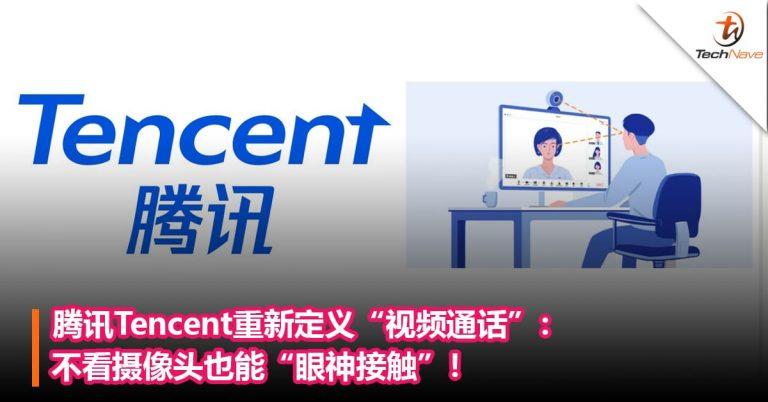 """腾讯Tencent重新定义""""视频通话"""":不看摄像头也能""""眼神接触"""" – TechNave 中文版"""
