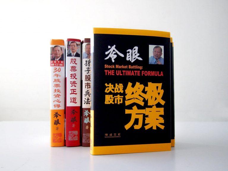 黄春梅专栏─用10年领悟冷眼投资秘诀 买完前辈书籍表达感恩之情