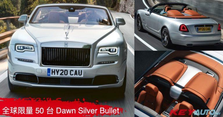 双座 RR 问世!Rolls-Royce 限量推出 50 台 Dawn Silver Bullet