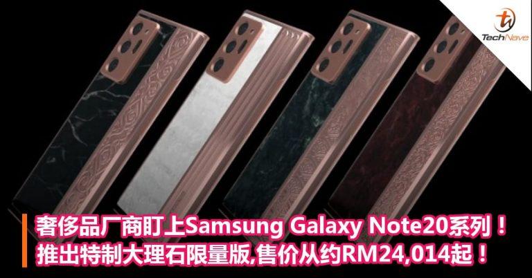 奢侈品厂商盯上Samsung Galaxy Note20系列!推出特制大理石限量版,售价从约RM24,014起! – TechNave 中文版