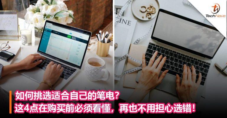 如何挑选适合自己的笔电?这4点在购买前必须看懂,再也不用担心选错! – TechNave 中文版