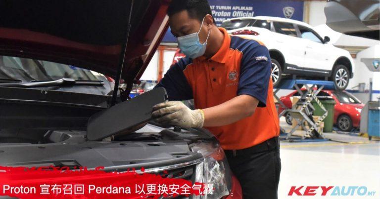 更换计划完成 87.5%!Proton 呼吁 Perdana 车主更换安全气囊