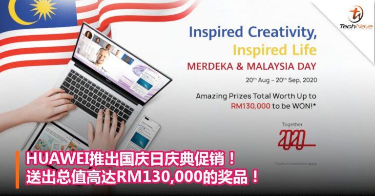 HUAWEI推出国庆日庆典促销!送出总值高达RM130,000的奖品! – TechNave 中文版