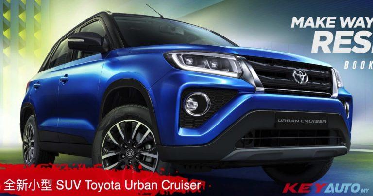 全新 Toyota Urban Cruiser 正式发布,搭载 Mild Hybrid 技术!