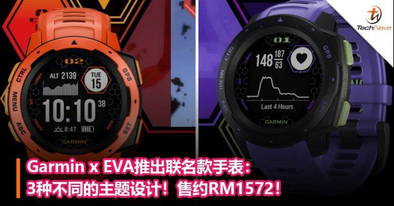 Garmin x EVA推出联名款手表:3种不同的主题设计!售约RM1572! – TechNave 中文版