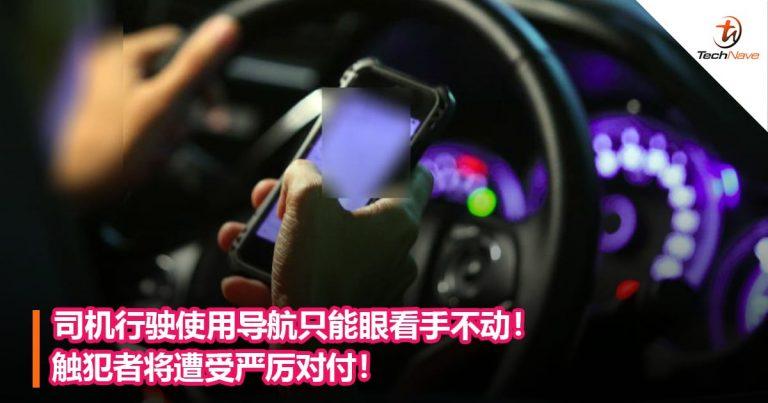 司机行驶使用导航只能眼看手不动!触犯者将遭受严厉对付! – TechNave 中文版