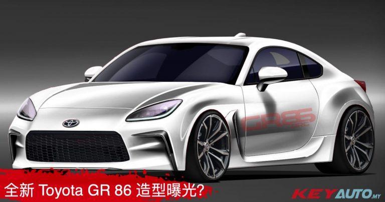 全新 Toyota GR 86 预想图曝光,最大马力上看 217hp!