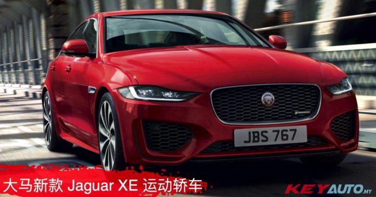 新款 Jaguar XE R-Dynamic 在大马上市,售价从 RM395,831 起!