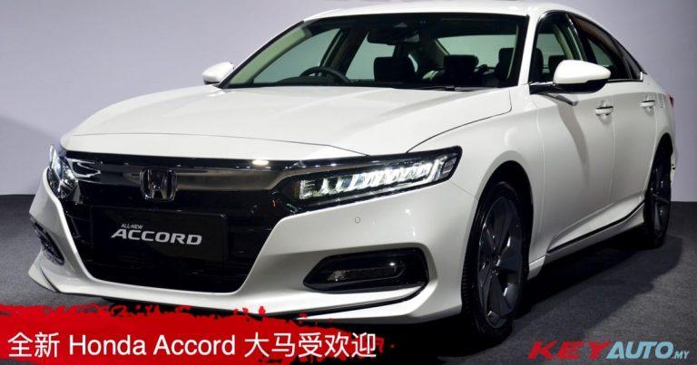 全新 Honda Accord 称霸大马 D-Segment 最热销车款!