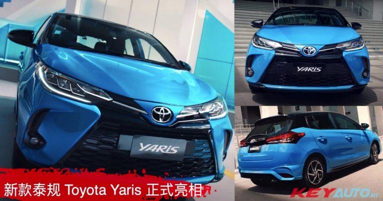 2020 Toyota Yaris 小改款登场,泰规版开价 RM73,240!