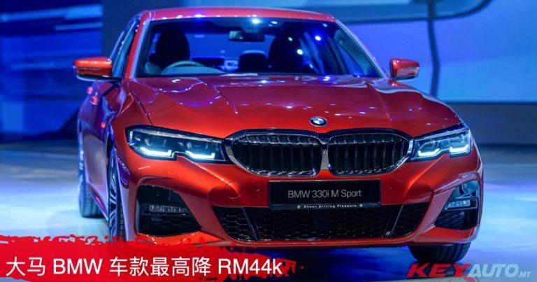 大马 BMW 公布新价格表,最高降价 RM43,839! | KeyAuto.my