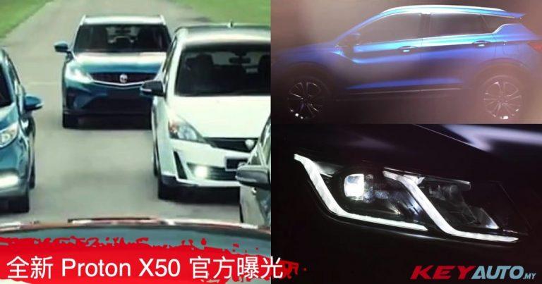 全新 Proton X50 现身官方国庆短片,局部细节曝光!   KeyAuto.my