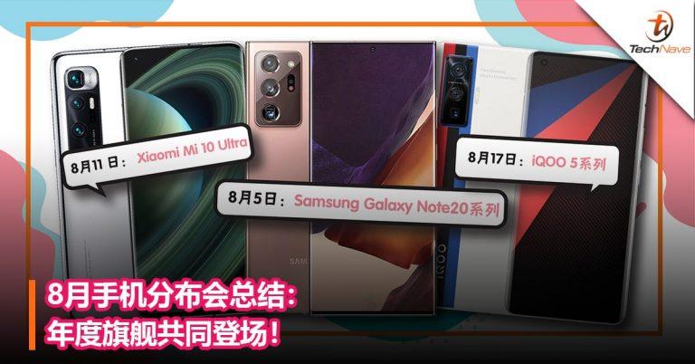 8月手机分布会总结:年度旗舰共同登场! – TechNave 中文版