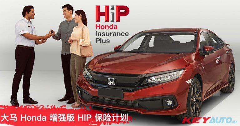 Honda Malaysia 推出增强版 HONDA INSURANCE PLUS,可提供车主救援,保护和节省的三大保障!