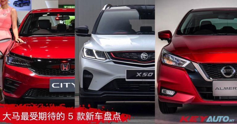 2020 下半年大马最受期待的 5 款新车:3 日 1 韩 1 马大对决!