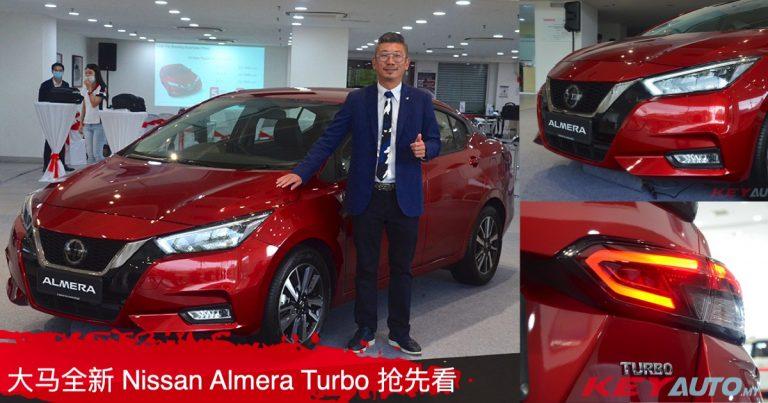 全新 Nissan Almera Turbo 大马首次亮相,3 等级预售价从 RM80k 起!