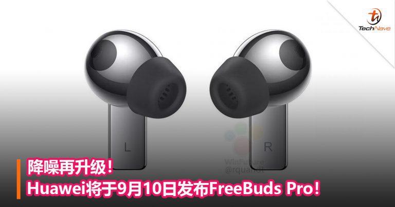 降噪再升级!Huawei将于9月10日发布FreeBuds Pro! – TechNave 中文版