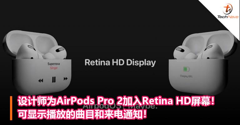 设计师为AirPods Pro 2加入Retina HD屏幕!可显示播放的曲目和来电通知! – TechNave 中文版