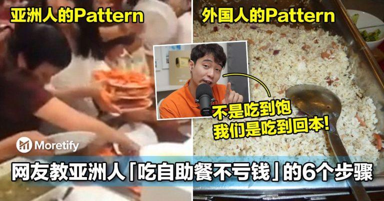 网友教亚洲人「吃自助餐不亏钱」的6个步骤!不是吃到饱,我们是吃到回本!