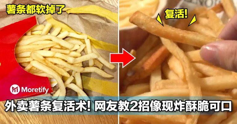 外卖薯条复活术!网友教2招像现炸酥脆可口!不用再吃冷冷的软薯条啦!