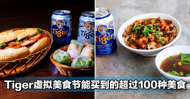 Tiger Street Food虚拟美食节能买到的超过100种美食!一边玩游戏一边买美食美酒,直接送到你家!