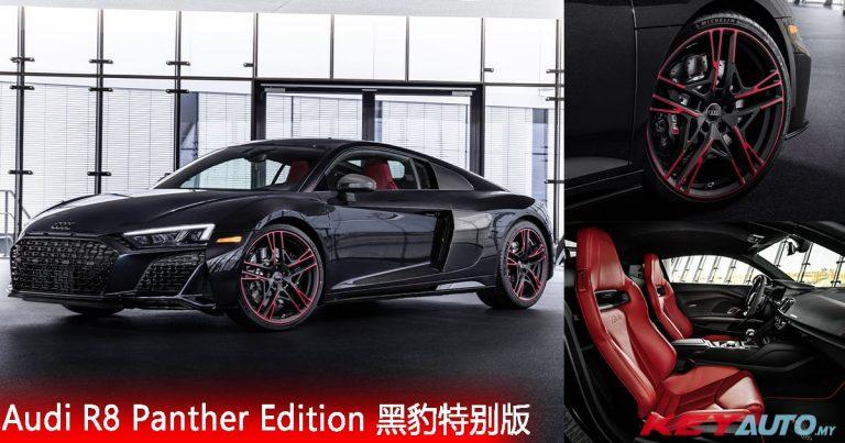 只有 30 台!Audi R8 Panther Edition 黑豹特别版登场