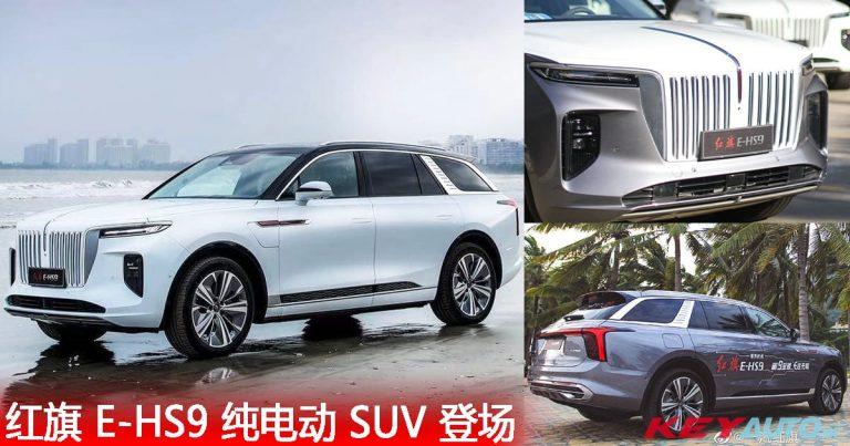 红旗 E-HS9 纯电动 SUV 正式上市,中国开价 RM317k!