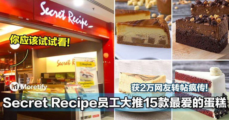 Secret Recipe员工大推15款最爱的蛋糕!推荐清单获2万网友转帖疯传!