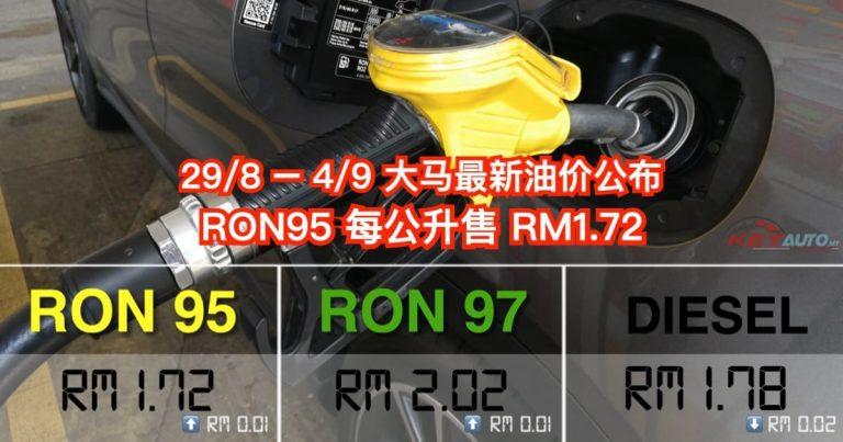 29/8 – 4/9 大马最新油价公布:RON95 每公升售 RM1.72!