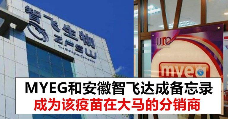 MYEG将成为智飞疫苗在我国的分销商