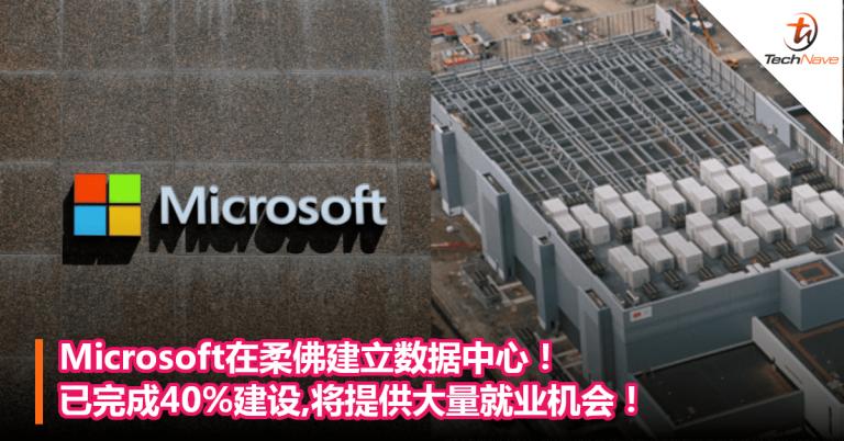 Microsoft在柔佛建立数据中心!已完成40%建设,将提供大量就业机会! – TechNave 中文版