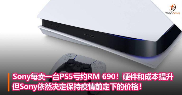 Sony每卖一台PS5亏约RM 690!硬件和成本提升但Sony依然决定保持疫情前定下的价格!