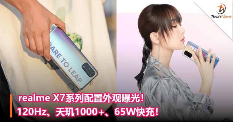 realme X7系列配置外观曝光!120Hz、天玑1000+、65W快充! – TechNave 中文版